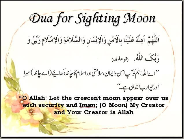 Masnoon Duas for Sighting Moon and Dua for Iftar Time | Dua, Moon ...