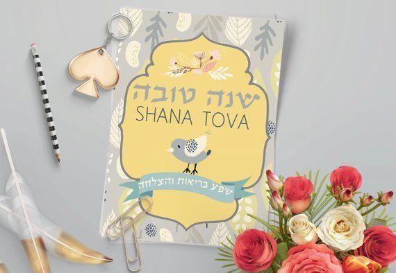 Hebrew Rosh Hashanah cards, Hebrew Shana Tova cards, Happy new year, Greeting cards, Jewish new year, Shana Tova printable, Happy new year #shanatovacards
