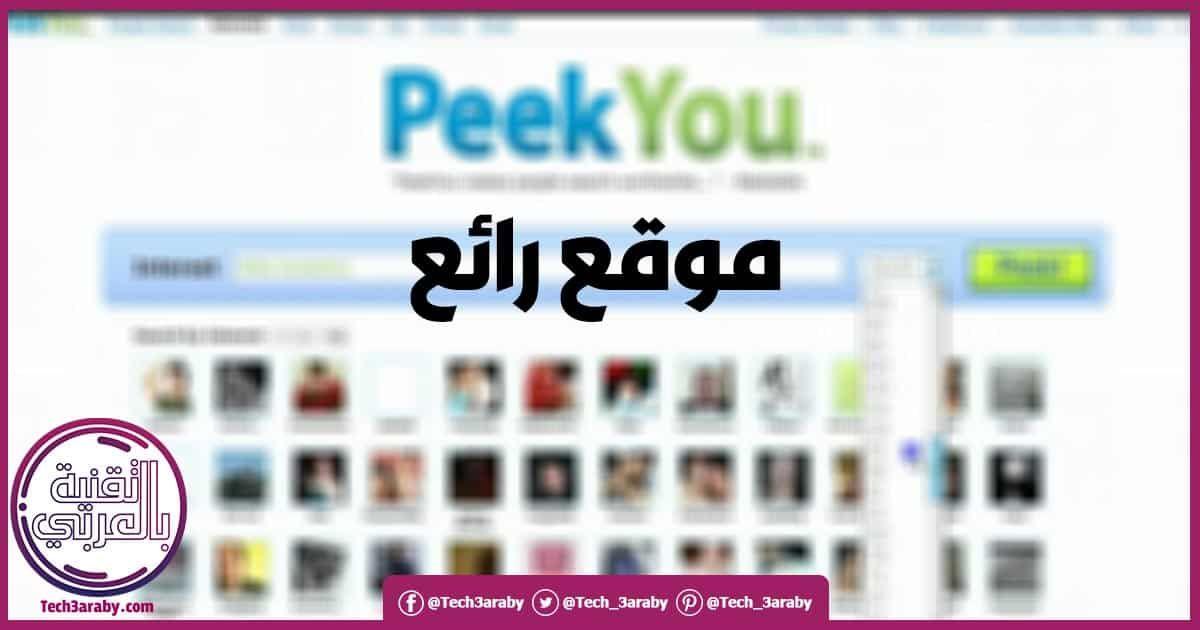 شرح موقع Peekyou بالعربي خطوة بخطوة بالصور Phone