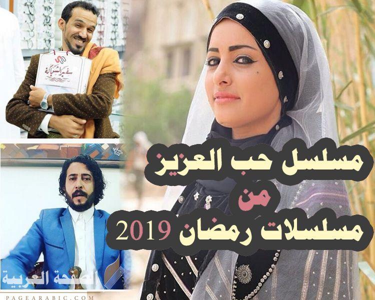 مسلسلات يمنية مسلسلات رمضان حلقات رمضان Movie Posters Poster Art