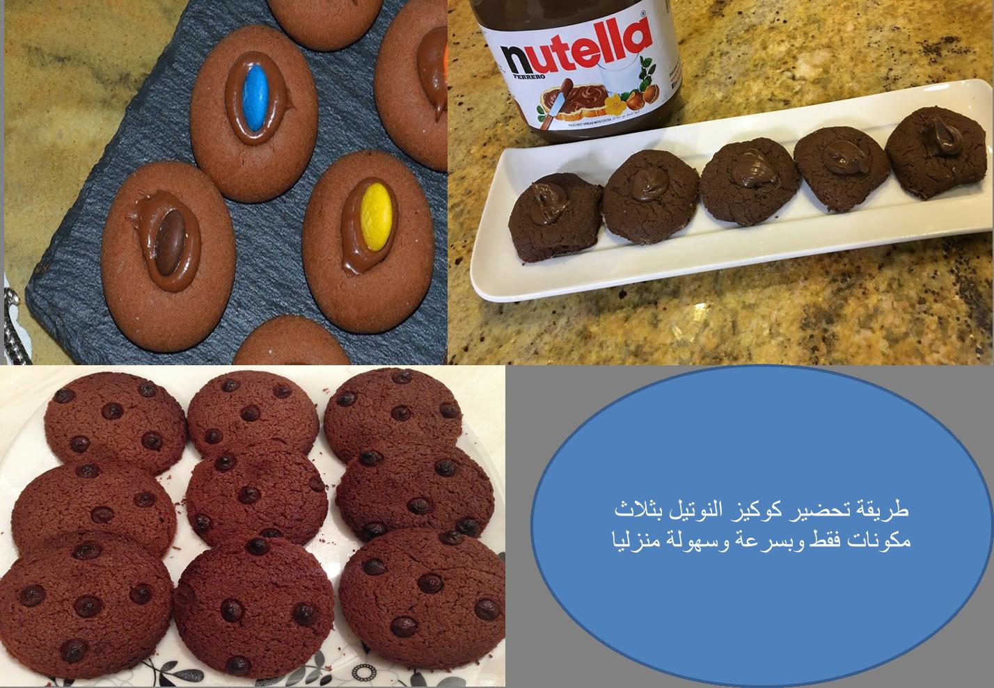 كوكيز النوتيلا بثلاث مكونات فقط بسيط جدا سهل وسريع التحضير Nutella Nutella Cookies Desserts