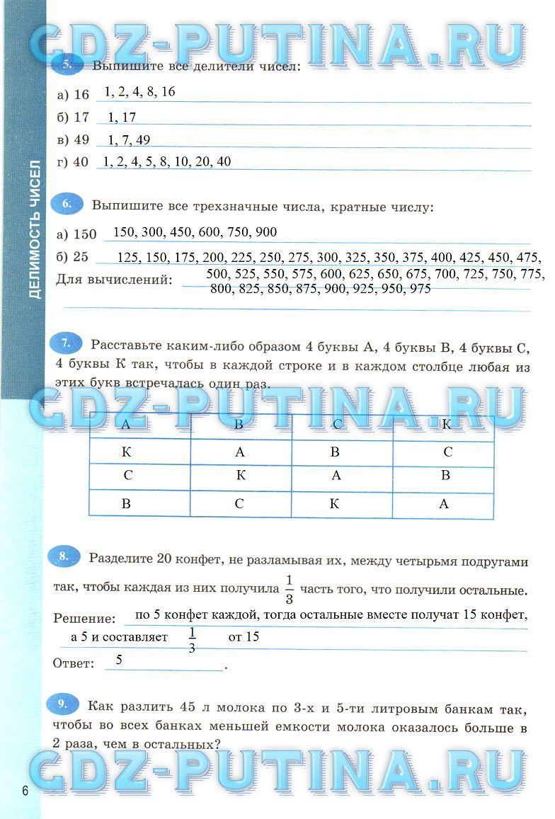 Готовые домашние задания ответ ru