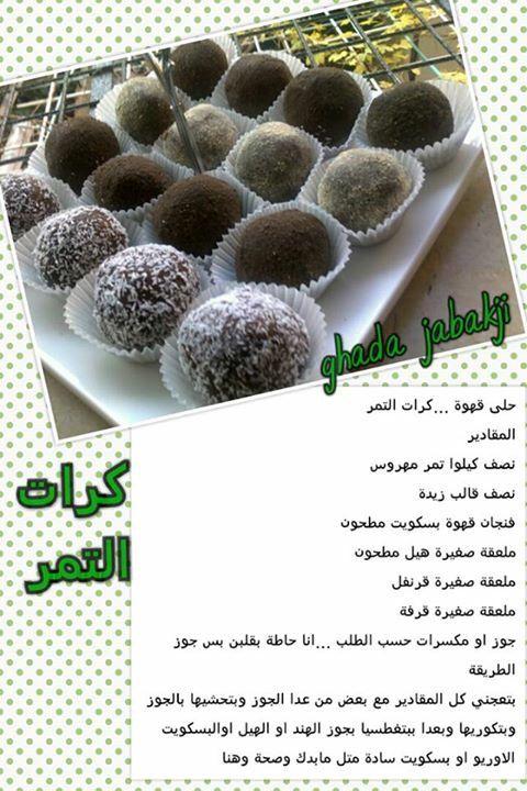 كرات التمر Arabic Food Arabic Sweets Food Pictures