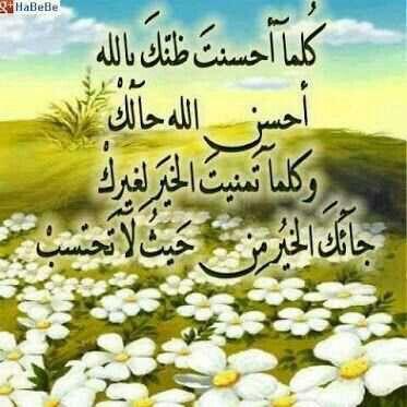 ونعمه بالله Kh Holy Quran Instagram Posts Great Quotes