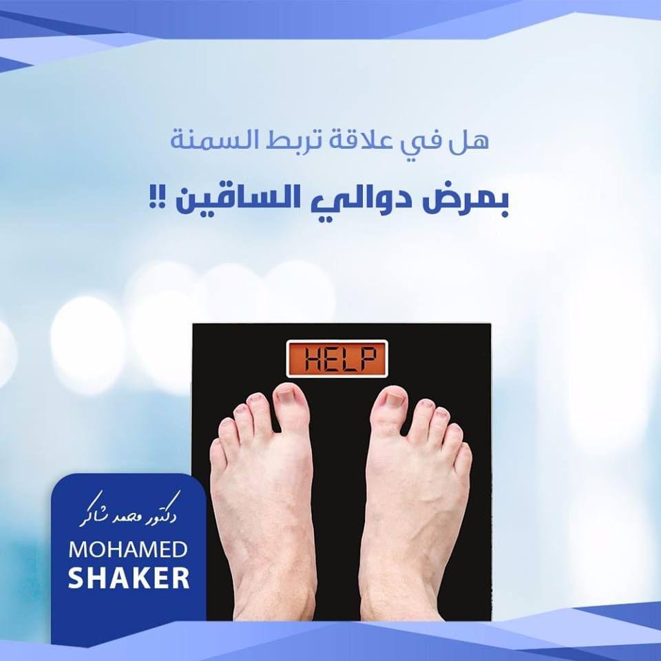 أضرار السمنة لا تعد و لا تحصى لكن هل في علاقة تربطها بمرض دوالي الساقين الإحصائيات أشارت لزيادة نسبة حدوث دوالي الساقين عند المصابين بالسم Doctor Shaker