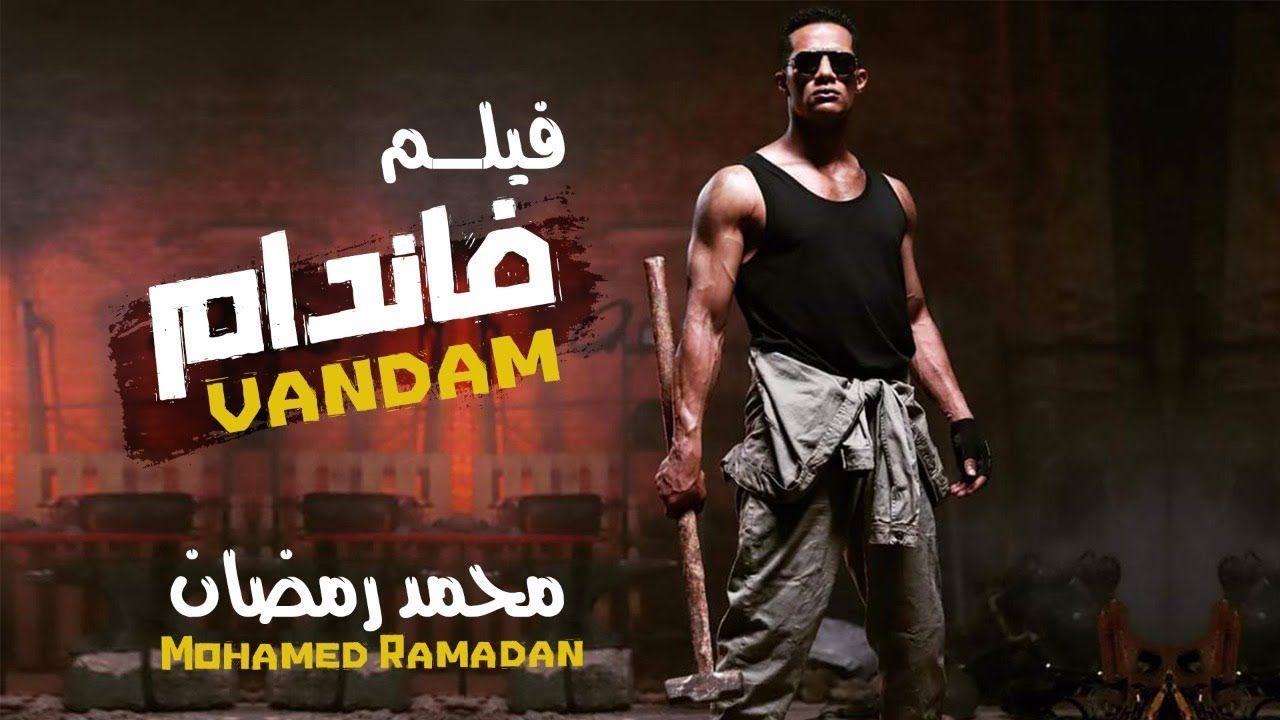 فيلم الاكشن والمغامرات فاندام بطوله النجم محمد رمضان Ramadan Broadway Shows Movie Posters