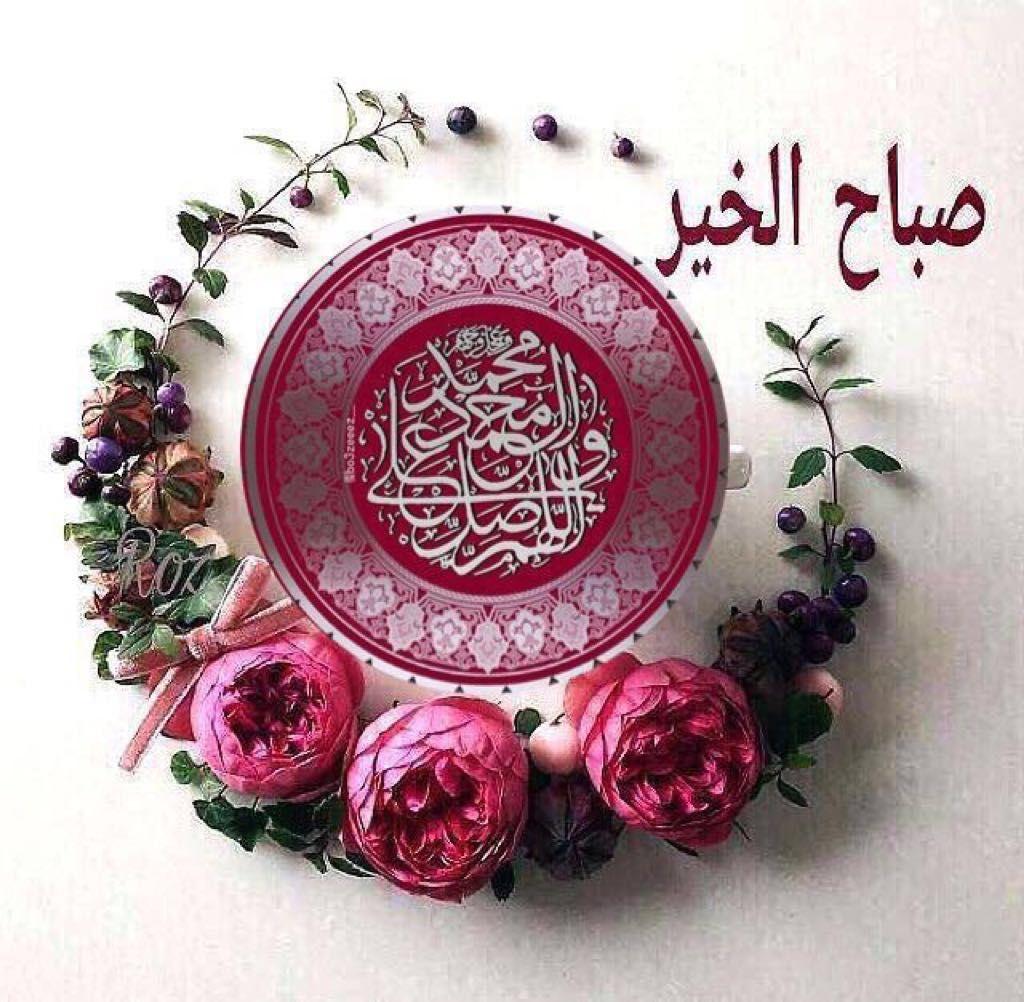 اللهم صل على محمد وآل محمد صباح الخير Muslim Greeting Flower Wallpaper Islamic Images