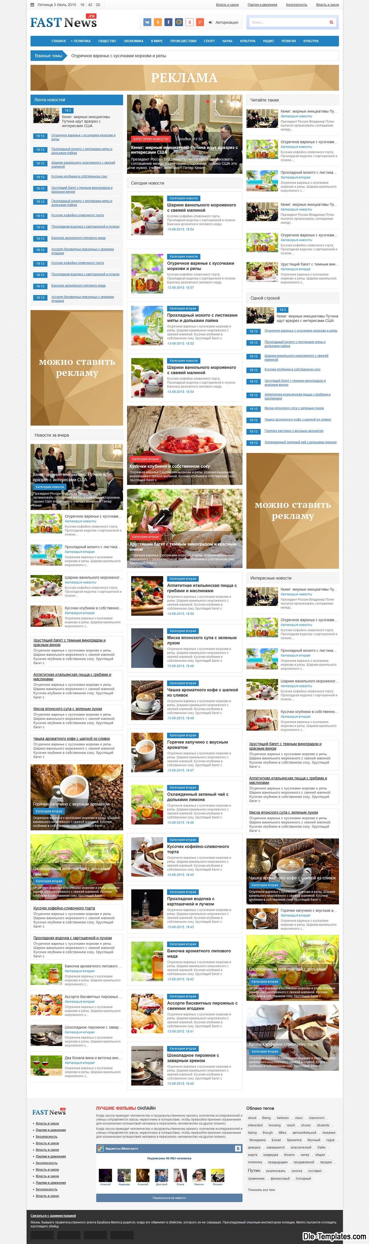 Fast News - адаптивный новостной шаблон для DLE | Template