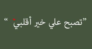 صور رسائل حب رومانسيه حبيب الروح والقلب الغالي Arabic Calligraphy Calligraphy