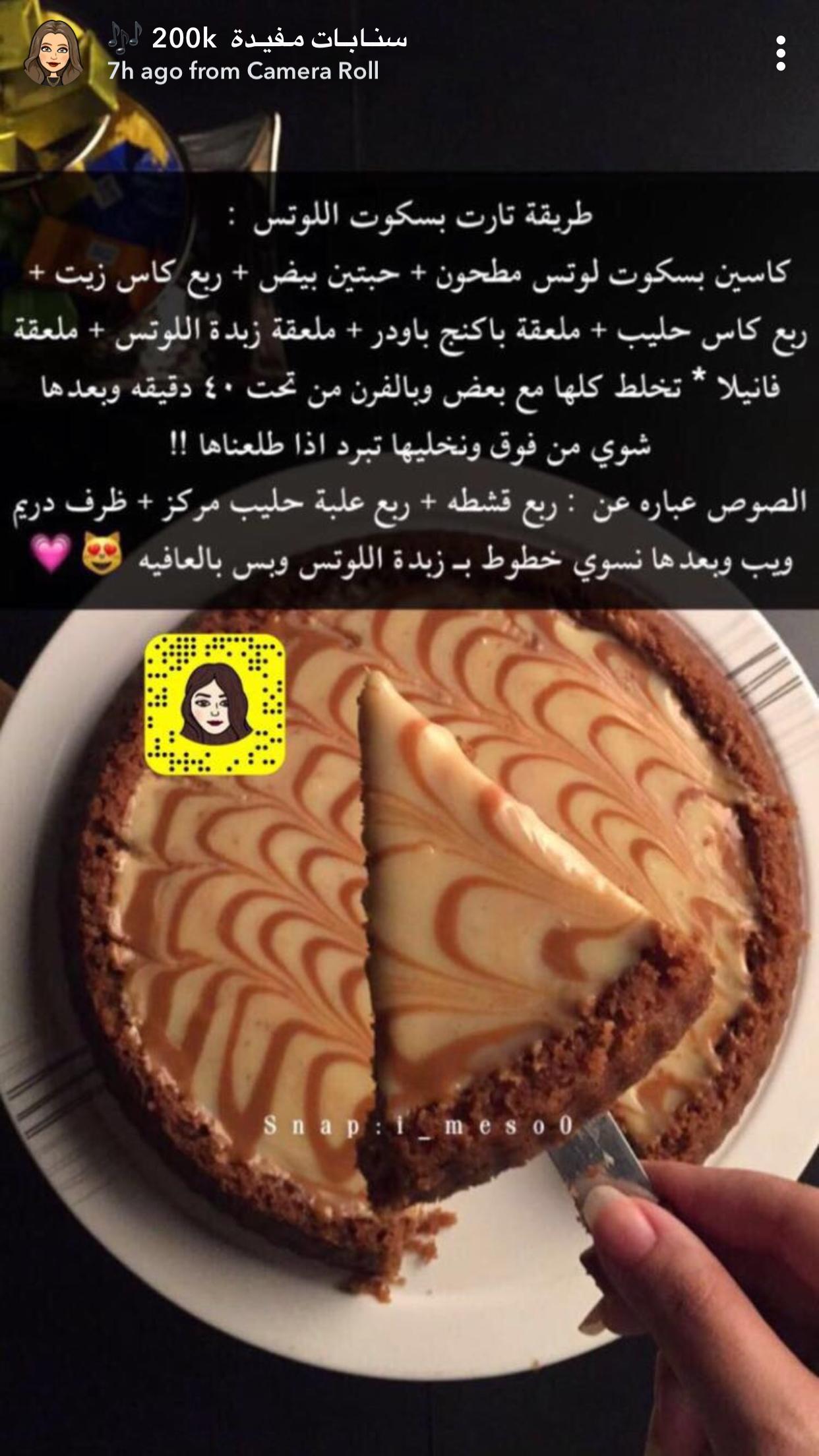 تشيز اللوتس Food Drinks Dessert Yummy Food Dessert Dessert Ingredients