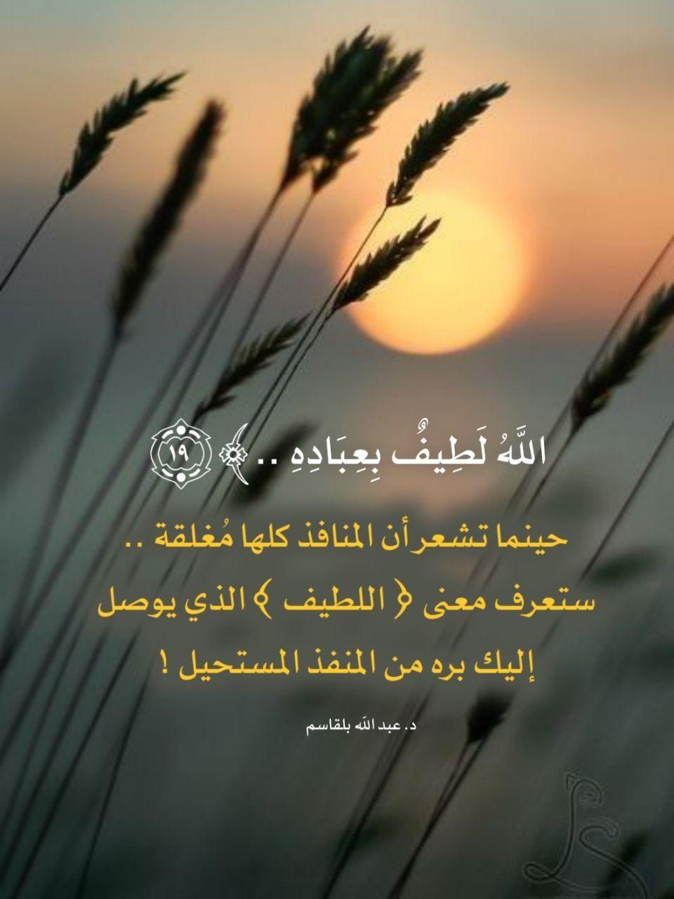 Pin By Fazia Aliazouaou On تدبرات Quran Verses Sweet Quotes Beautiful Islamic Quotes