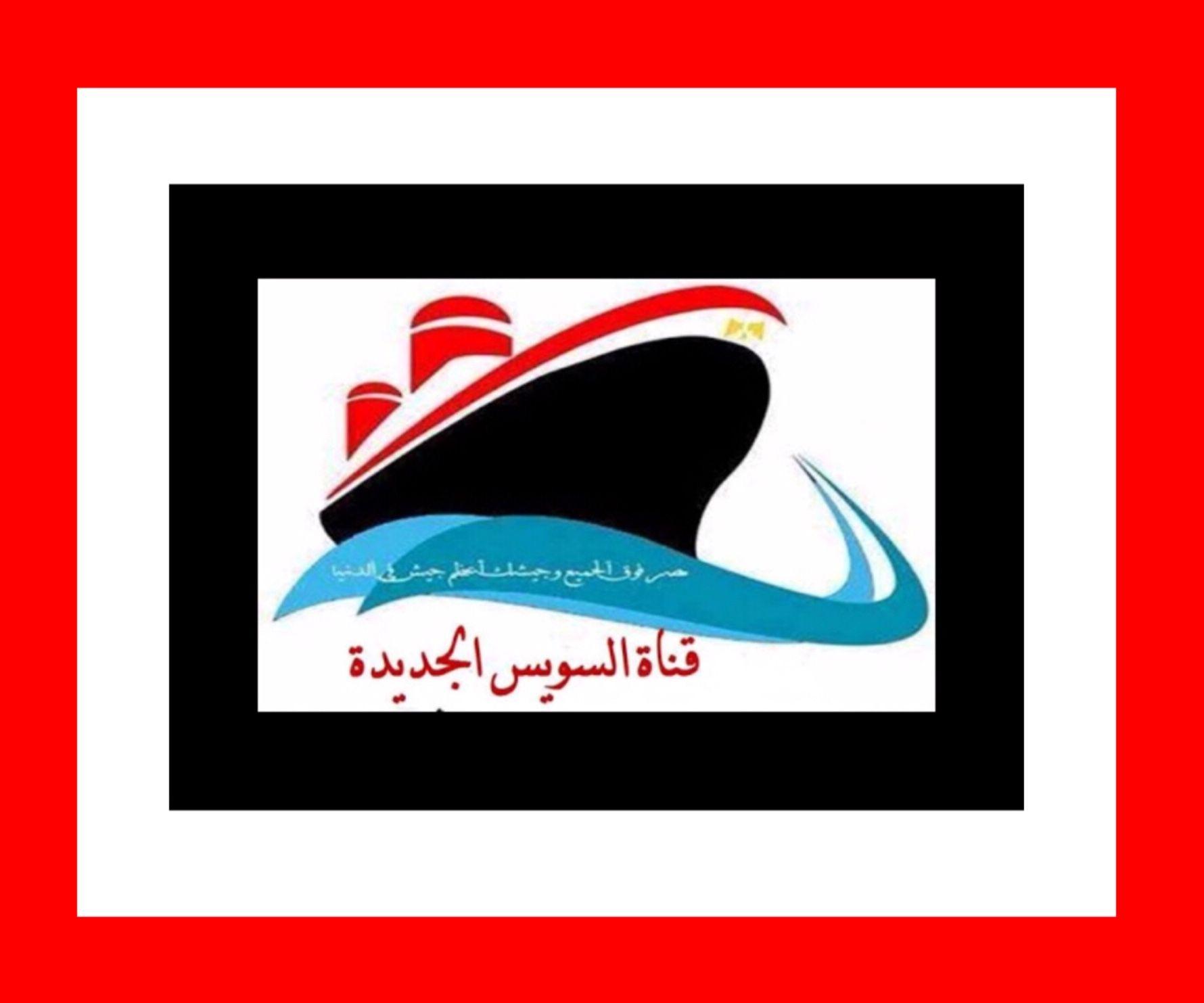 قناة السويس الجديدة تحيا مصر Symbols Art Letters