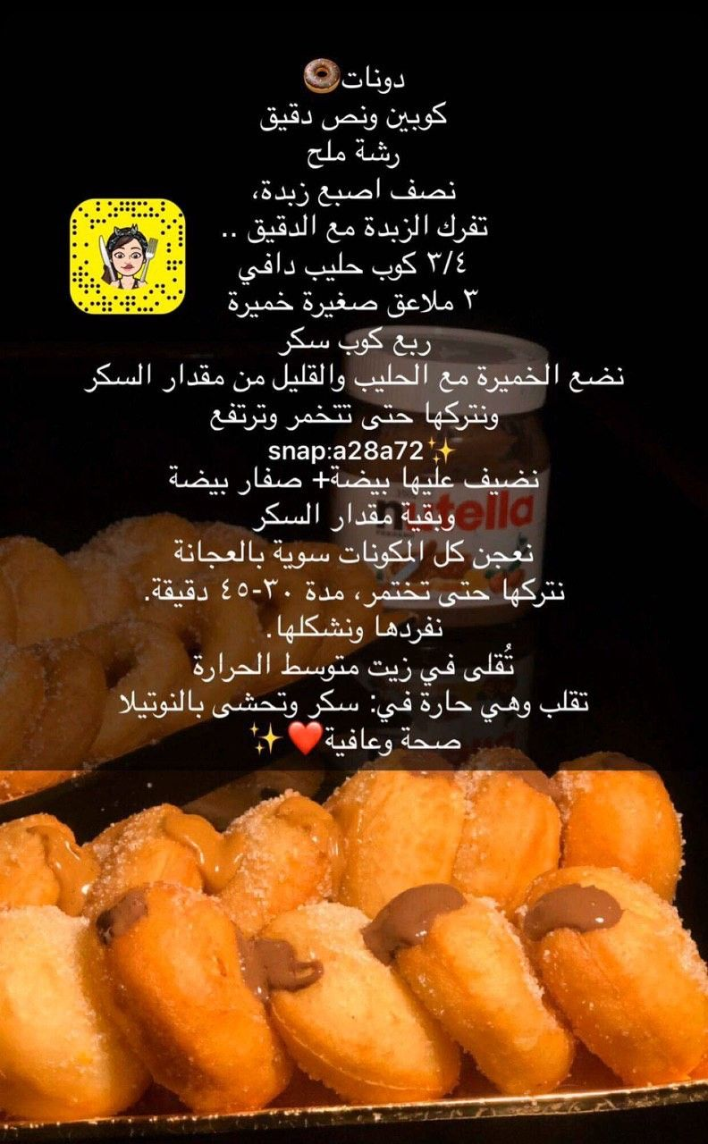 Pin By Tay Tay On طبخ Diy Food Recipes Yummy Food Dessert Cookout Food