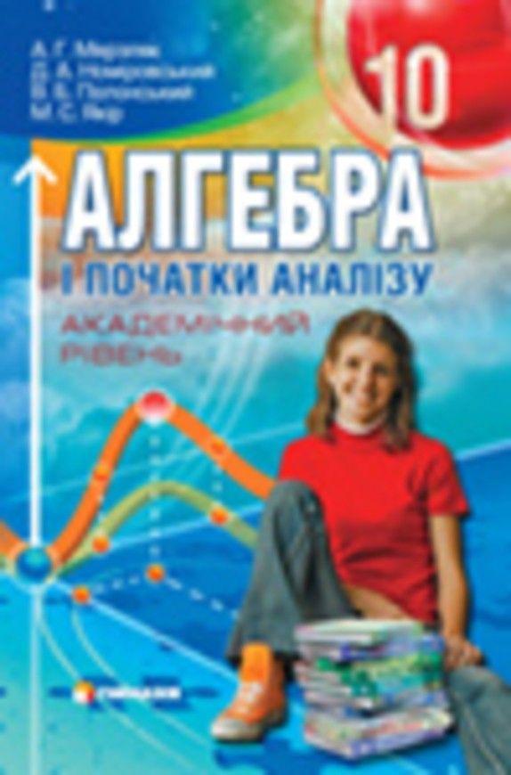 Алгебра мерзляк учебник для 10 класса с углубленным изучением.