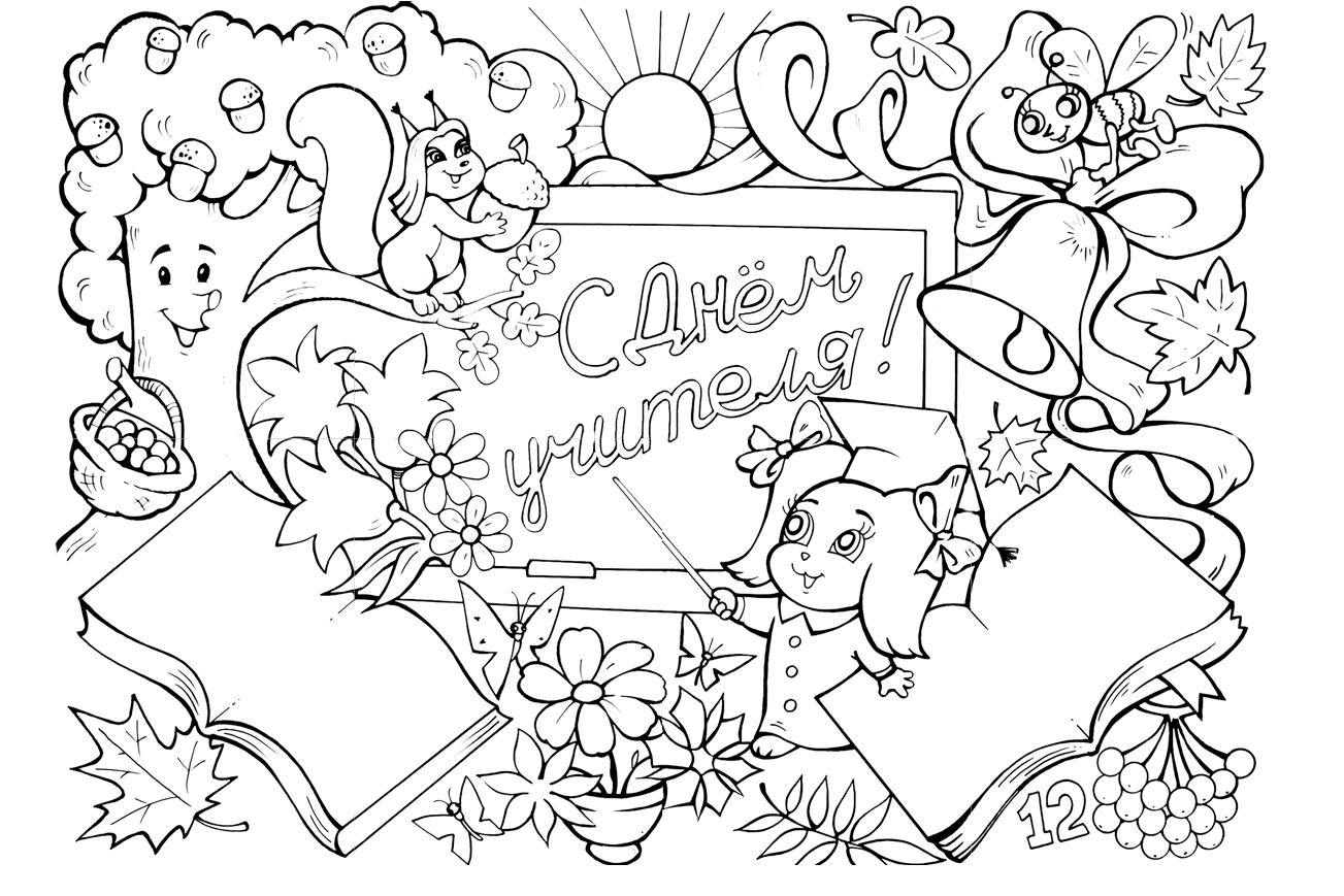 Поздравлением, шаблоны для изготовления открытки ко дню учителя