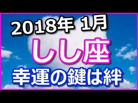 2018年1月しし座(獅子座)の運...
