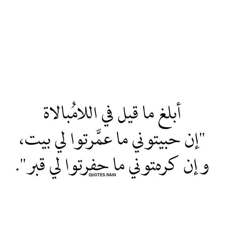 الناس العلاقات الاجتماعية الصداقة الحب Words Quotes Good Life Quotes Cool Words