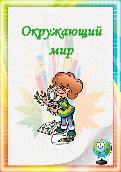 Картинка для титульного листа начальная школа