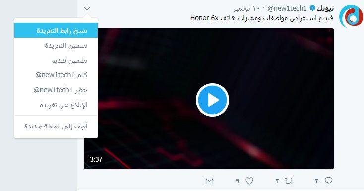 تلميحة حول تحميل مقاطع الفيديو من تويتر على الأيفون والأيباد و ومتصفح الكمبيوتر نيوتك New Tech Incoming Call Screenshot Incoming Call