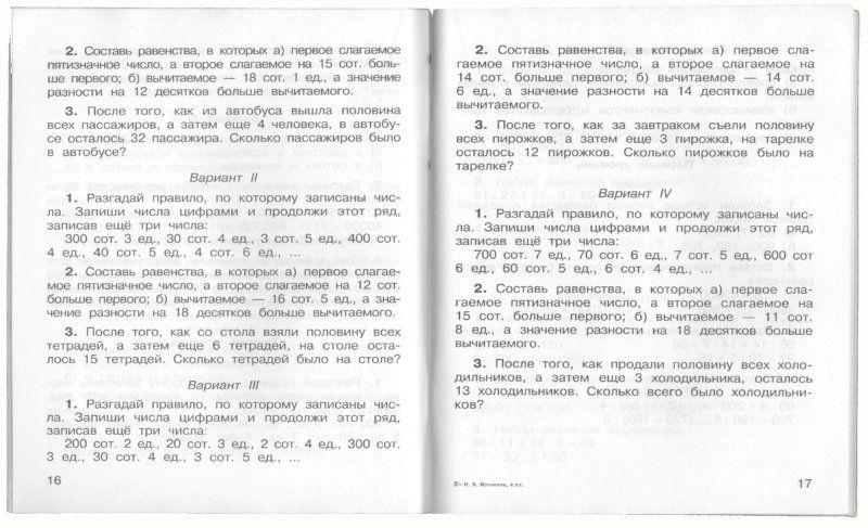 Решебник по математике 4 класс контрольные работы истомина
