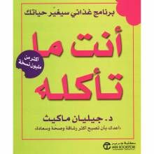 أنت ما تأكله Arabic Books Books Reading Lists