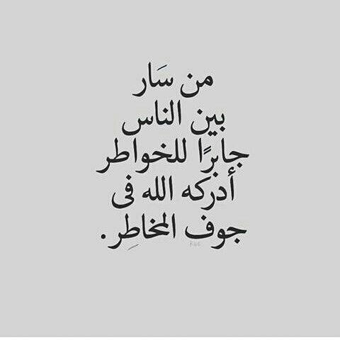 يا جبار اجبرني بجبرك جبرا يليق بعظمتك وسلطانك Words Quotes Quran Quotes Love Quran Quotes