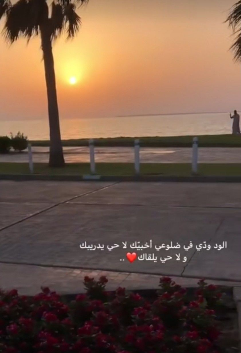 Pin By ليدي On راق لي Celestial Sunset Outdoor