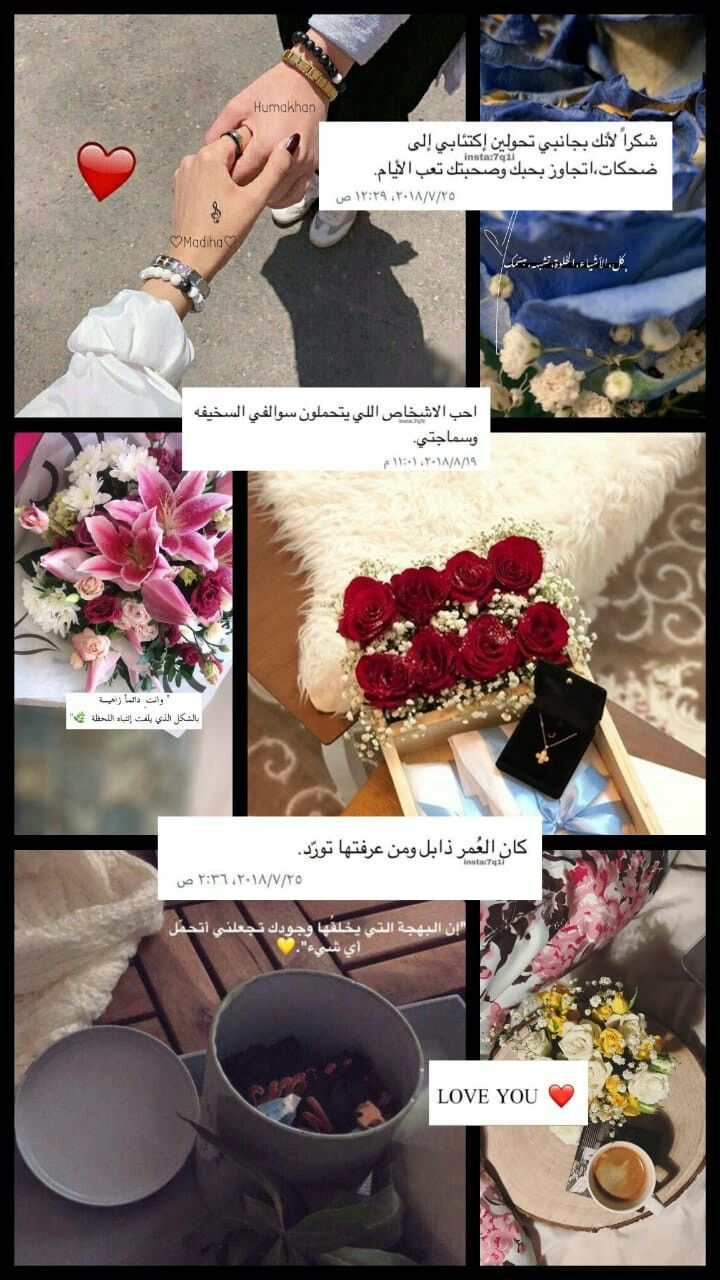 Pin By Green Algaddafi On My D Iphone Wallpaper Quotes Love Beautiful Arabic Words Arabic Love Quotes