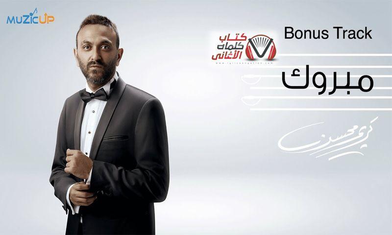 كلمات اغنية مبروك كريم محسن Fictional Characters Character