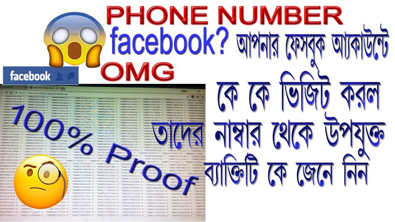 How To See Who Viewed Your Facebook Profile Find Visitor Number To Get Facebook Profile Fb Profile Phone Numbers
