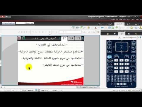 تعرف على ميزات تقنية Ti Nspire واستخداماتها في مناهج الرياضيات والعلوم في التعليم العام في المملكة العربية السعودية الم Graphing Calculator Graphing Activities