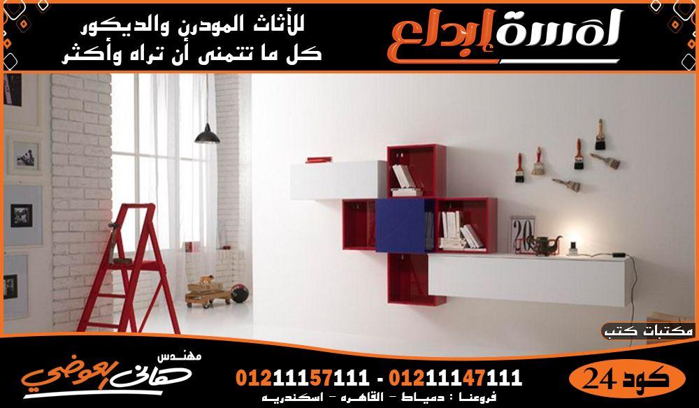 مكتبات كتب Home Home Decor Shelves