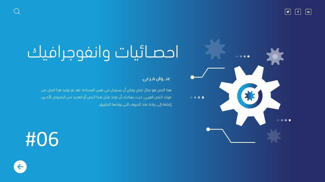 تكنو قالب بوربوينت عربي بزنس للتكنولوجيا والمعلومات ادركها بوربوينت Islamic Kids Activities Ppt Animation Techno