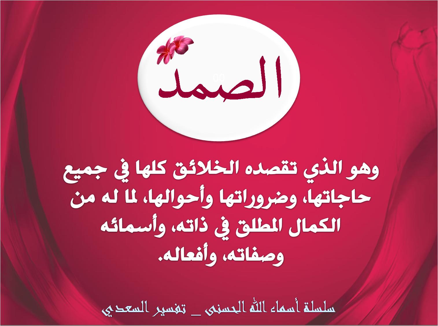 صور اسماء الله الحسني و معانيها مكتوبة علي رمزيات سوبر كايرو Allah Photo