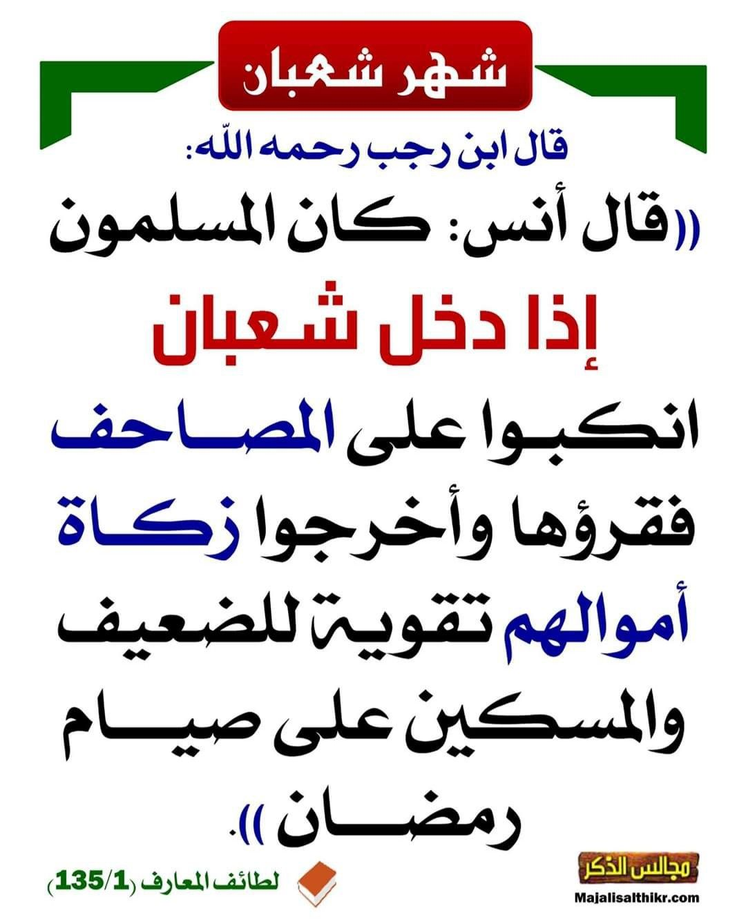Pin By Khairy On Hadith Quotes Arabic Quotes Islam