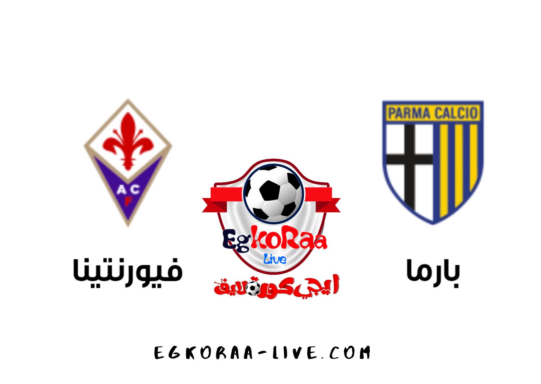 شاهدة مباراة فيورنتينا وبارما بث مباشر اليوم الخميس 5 7 2020 بث مباشر Parma Vehicle Logos Porsche Logo