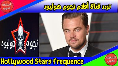 تردد قناة أفلام نجوم هوليود Hollywood Stars على النايل سات 2019 يبحث الكثير عن تردد قناة نجوم هوليود فى محرك البحث جوجل فالقنا Hollywood Hollywood Stars Stars