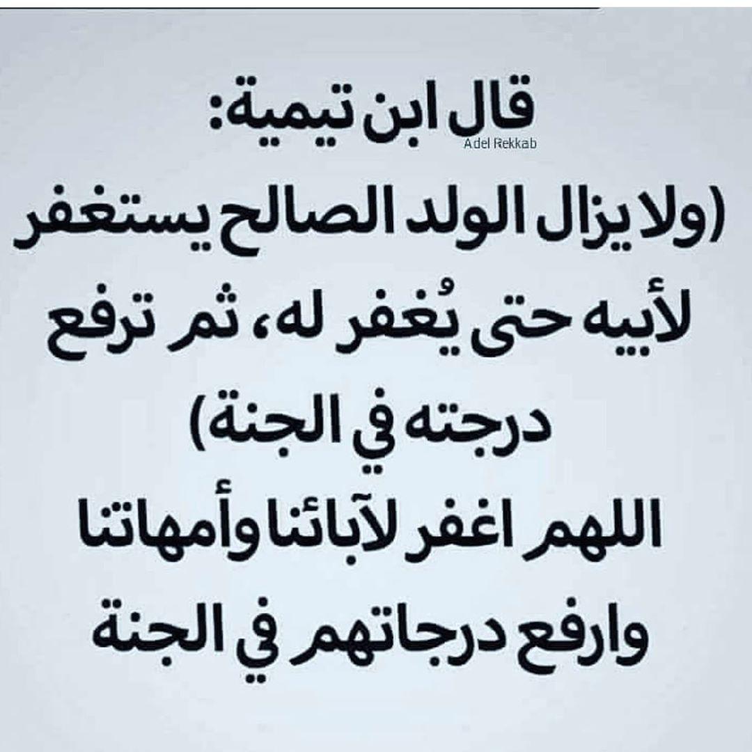 كويت سوريا سعودية شام صورة فن حكم عبر معلومات أفكار رمزيات ذوق تصميمي خواطر العرب انستقرام الناس الرايقة صباح مساء ابداع تصميم Islamic Quotes Quotations Quotes