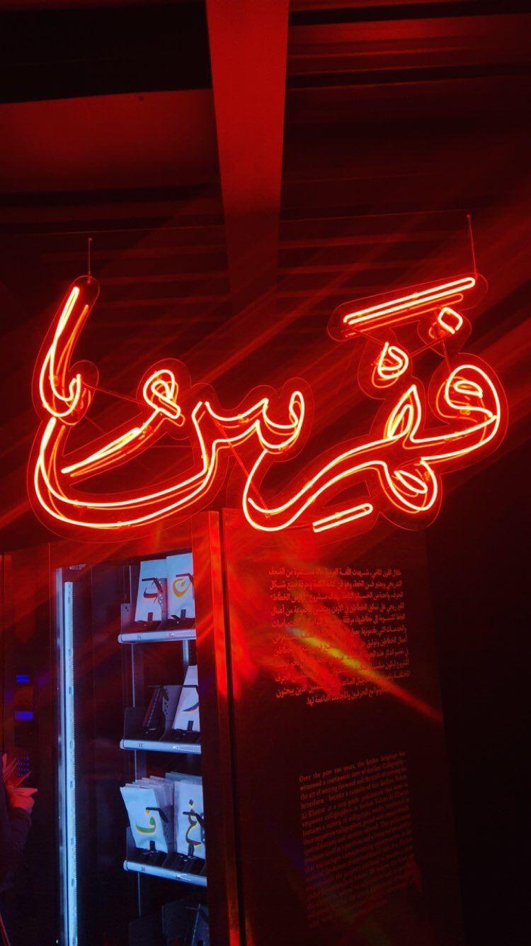 Neon sign // Calligraphy فَهْرِسُ خط الديواني Neon