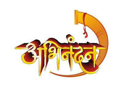 Abhinandan, Welcome, Swagtam, Text Hardik Shubhechha   Freebek