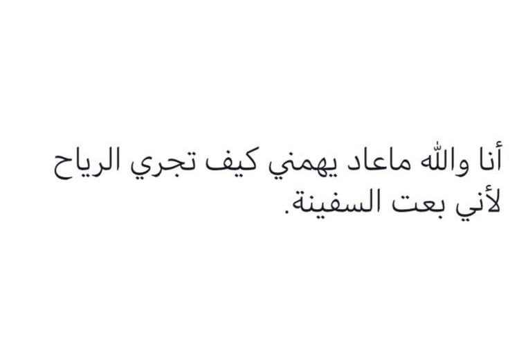 Pin By رشاء سعد On منوعات Good Life Quotes Interesting Quotes Fact Quotes