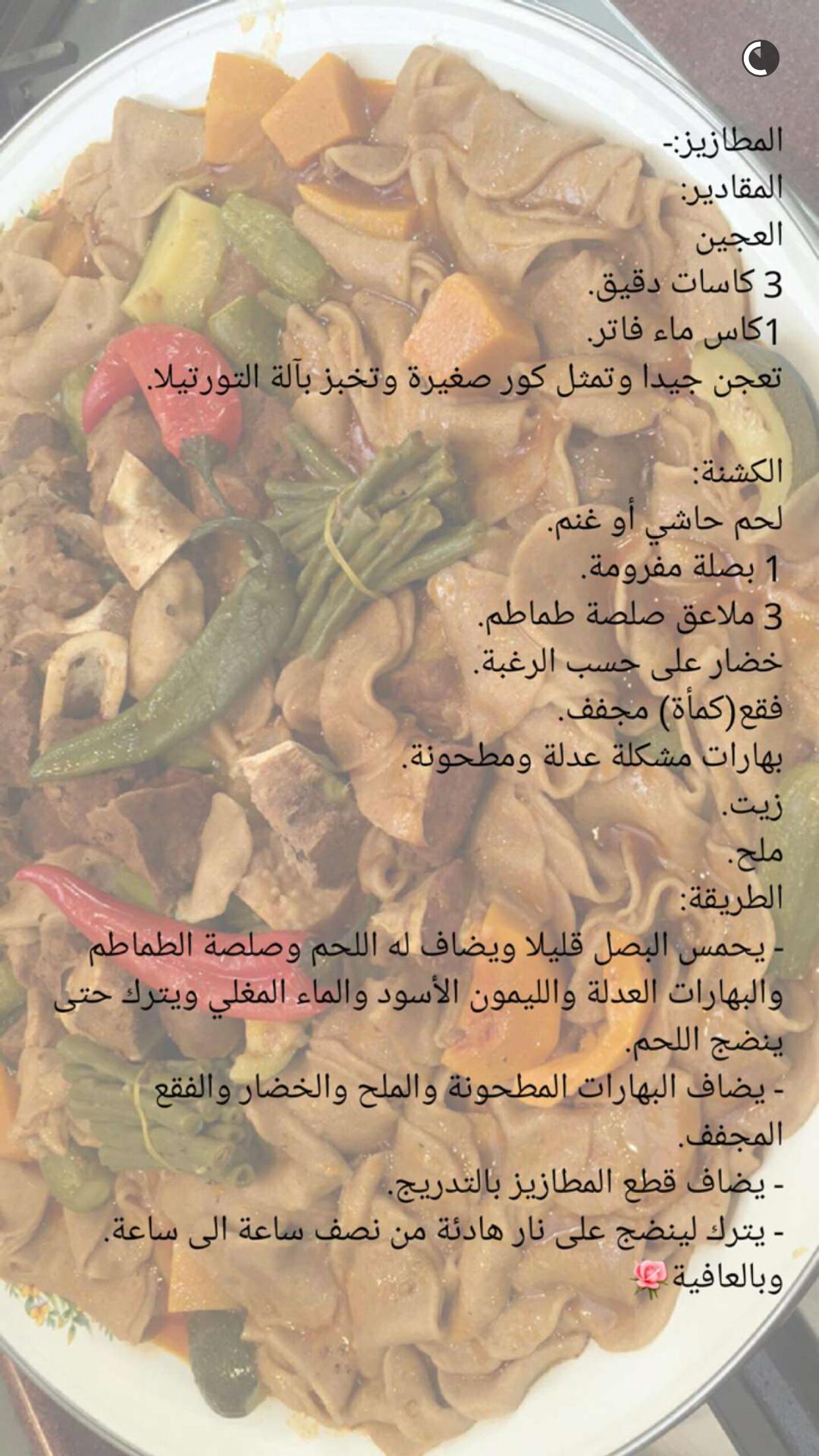 Pin By Do On مرقوق مطازيز مصابيب Arabian Food Cooking Arabic Food