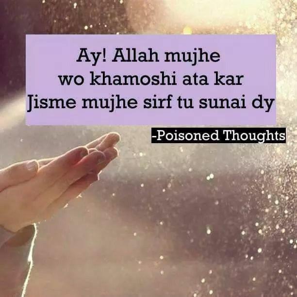 Sirf Tu Aur Koi Nahi Ya Allah Islamic Love Quotes Islamic