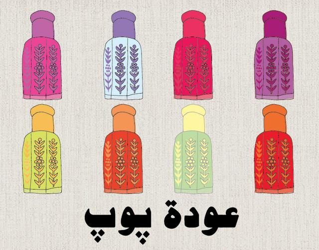 Ya Oud By Fyunka Alaa Balkhy Arab Illustrators