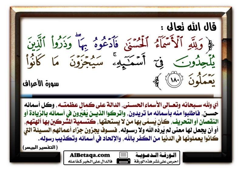 ولله الأسماء الحسنى فادعوة بها دعاء