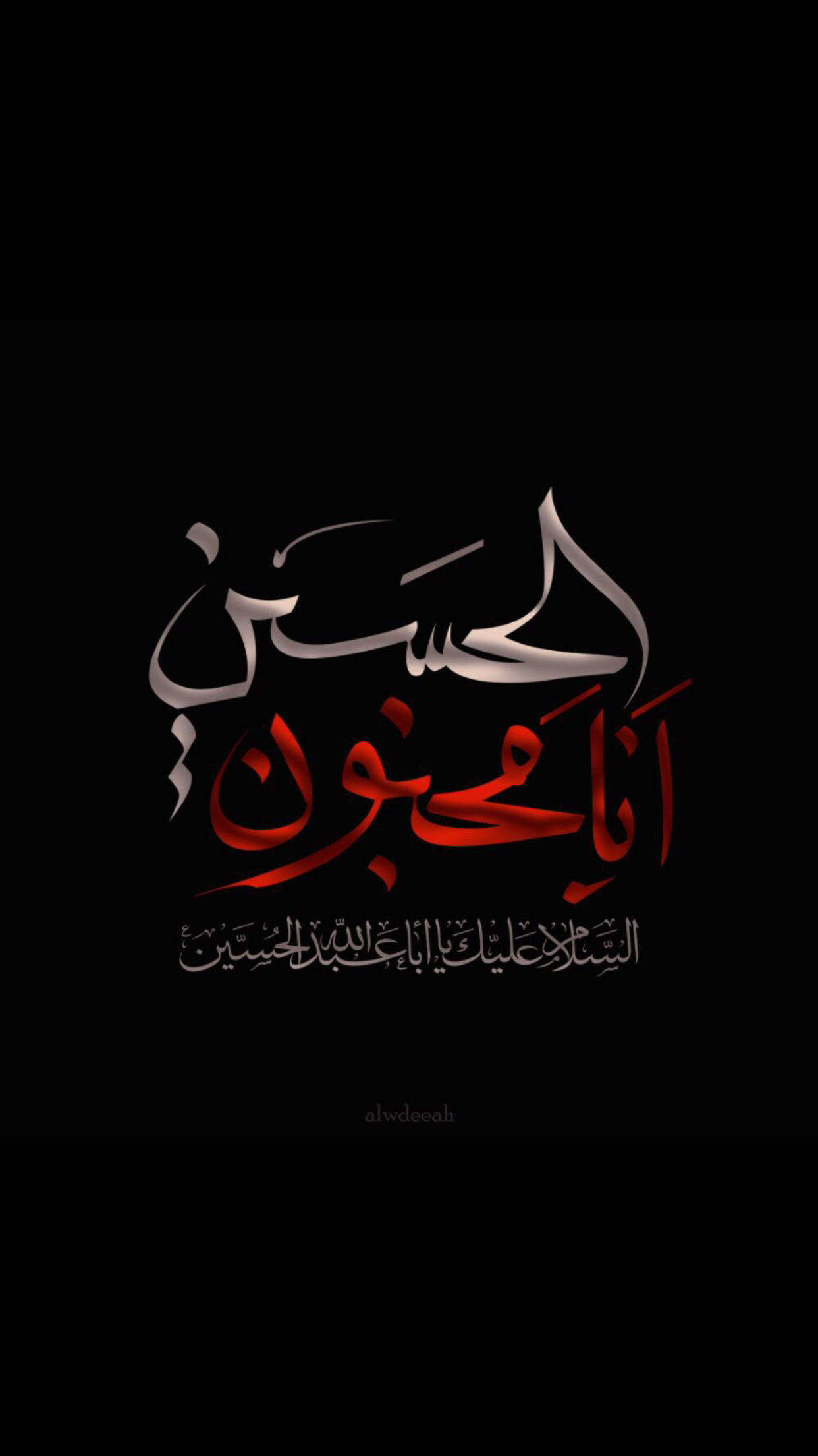 Sukut U Lisan Selameti Insan Imam Hussain Wallpapers Imam Hussain Karbala Hussain Karbala