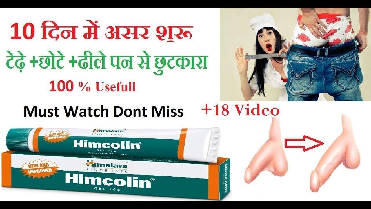 Himalaya Himcolin Gel Use And Review In Hindi