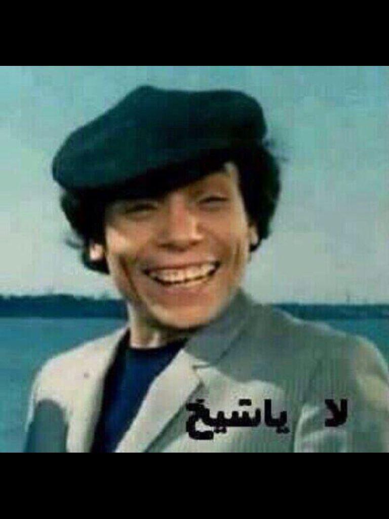 الزعيم عادل إمام Funny Captions Funny Arabic Quotes Funny Qoutes