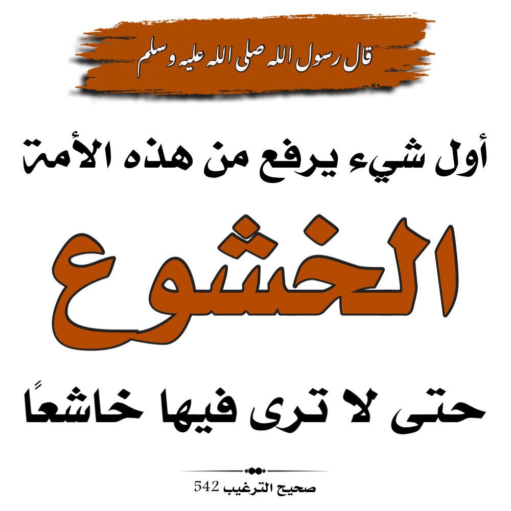 Pin By الأثر الجميل On أحاديث نبوية Arabic Quotes Quran Quotes