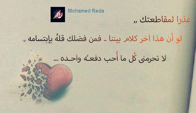 قلب مكسور Quotes Reda Love